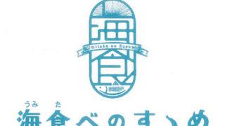【早良区・小田部】海食べのすゝめは、おすすめの美味しい定食屋