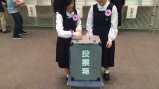 【福岡模擬選挙2016】未来の市長は福岡雙葉高校「清原透子」さんに決定!