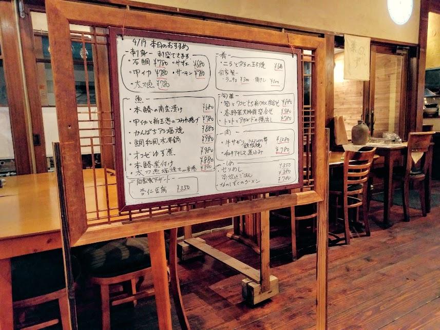 旬彩dining なのしずく店内2