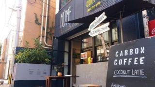 【天神・カフェ】大名のおしゃれなカフェ「カーボンコーヒー アートオブライフ」
