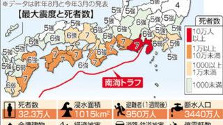 【福岡・地震】南海トラフ地震が福岡に及ぼす影響