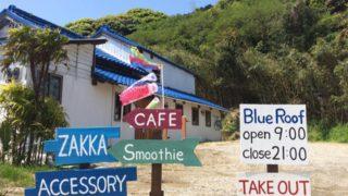 【糸島・カフェ】青い屋根のジュースハウス「Blue Roof(ブルールーフ)」