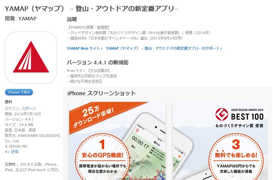 防災マップ1
