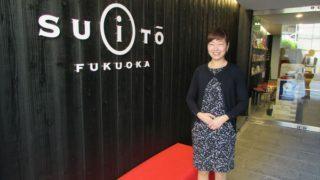 """【福岡・今泉】""""SUiTO FUKUOKA""""訪問外国人とローカルがつながる場所"""