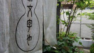 """【福岡・カフェ】""""黒文字や""""秘密基地を感じさせるロケーション!"""