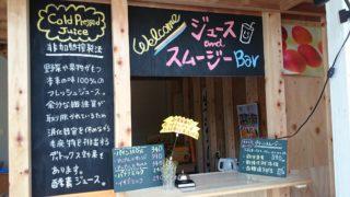 【福岡・周船寺】まるみや青果店がつくるスムージーや生ジュースがおすすめ