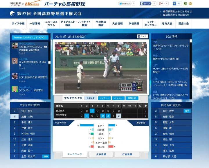 出典:http://baseball.w-pickup.com/
