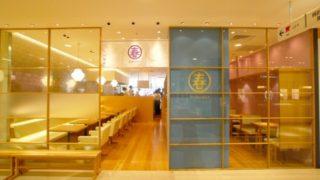 【天神・カフェ】HARUQUI(ハルキ)で抹茶パフェをいただく!