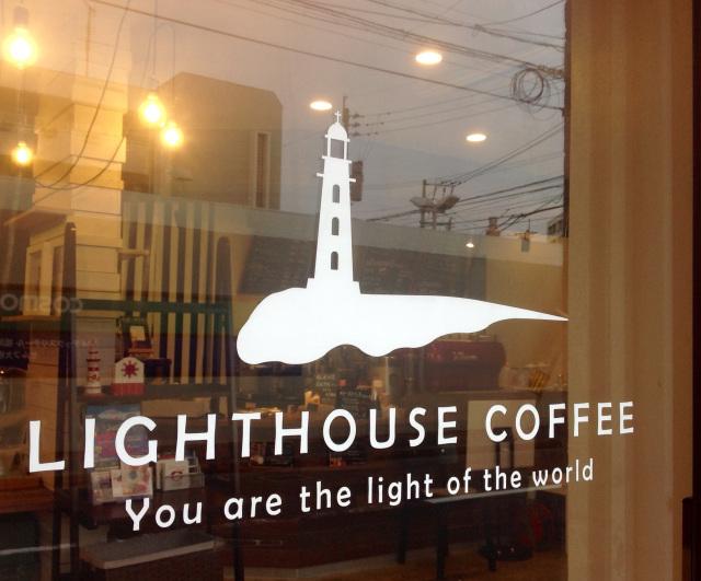 Lighthouse coffeeより