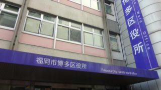 【福岡市】博多区役所建て替え!5年以内に移転。移転先は未決定