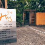 """【姪浜商店街】""""旬や みなくち""""隠れ家的和食の名店"""