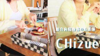 【突撃取材】教師的看護師Chizueが考える看護師という仕事について。