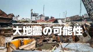 福岡大地震の可能性サムネイル