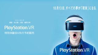 福岡で、PlayStation VRをいち早く体験できるの場所はどこ?
