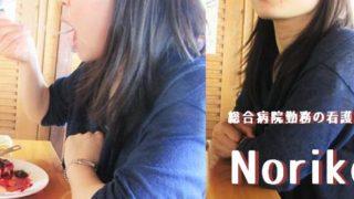"""【突撃取材】""""仕事って楽しい""""天職に出会えた総合病院に勤務するNorikoの場合"""