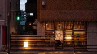 【別府】木蘭爽身茶房 マグノリアン カフェが美味しい