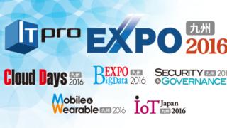 【福岡・博多】九州初開催のITpro EXPO、ICTの最新トレンドが知れる祭典