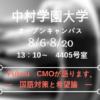 【高校生8/6・8/20】中村学園大学オープンキャンパス!