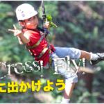 【福岡・糸島】『フォレストアドベンチャー糸島』本格的な森遊びを体験!