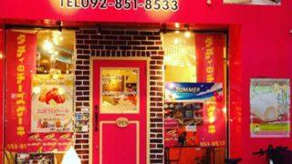 【藤崎・藤崎商店街】チーズケーキ必見!ダディのチーズケーキ藤崎商店街店
