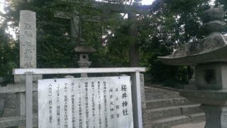 糸島「櫻井神社」嵐三神社(二宮神社・潤神社)の1つでご利益