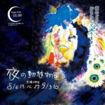 夜の動植物園 福岡市動植物園で今年も8月から開催!