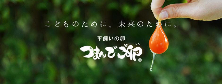 出典:http://natural-egg.co.jp/