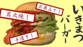 【生の松原】いきまつバーガー