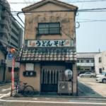 【福岡・箱崎】三勝うどんで、お昼の定食はきまり!