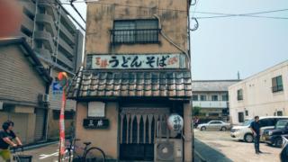 福岡のおすすめのうどん屋さん6選