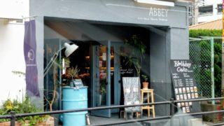 【薬院カフェ】ABBEY(アビー)|おすすめケーキ!