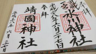 福岡でおすすめの御朱印がある神社12選!
