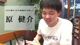福岡大学法学部経営法学科1回生 原健介