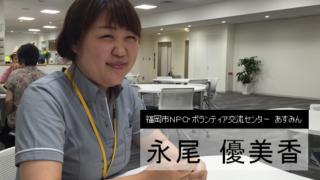 福岡市NPO・ボランティア交流センター あすみん:永尾優美香