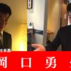 学校事務 岡口勇生