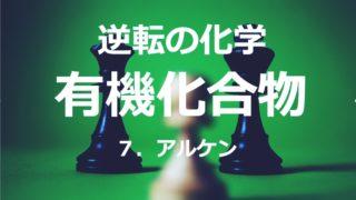 【逆転の化学】有機化合物『アルケン』大学受験対応
