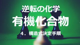 【逆転の化学】有機化合物『構造式決定手順』伝授!大学受験対応