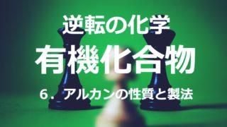 【逆転の化学】有機化合物『アルカンの性質と製法』大学受験対応
