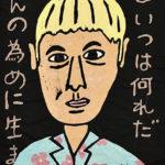 福岡で開催!世界の北野「アートたけし展」で笑いを届ける