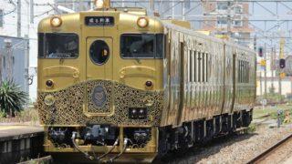 JR九州列車位置情報「どれどれ」アプリ