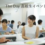 【福岡・高校生イベント】The Day開催を終えて