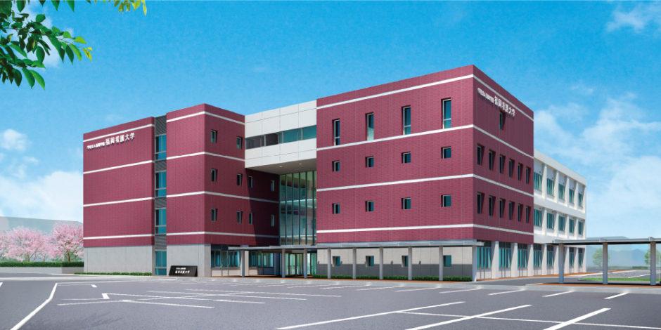 出典:福岡看護大学