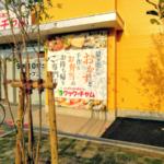 【姪浜】ウエストコート姪浜に新店舗。クック・チャムが新規開店!