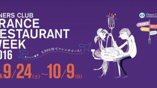 ダイナースクラブ フランス レストランウィーク 2016は、24日からで予約制!
