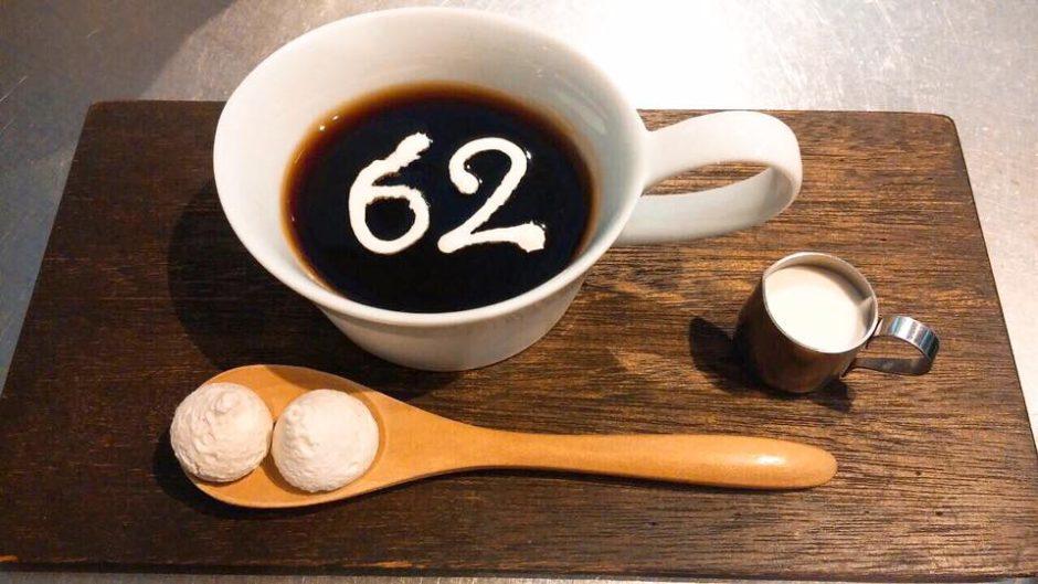 出典:cafe62番地