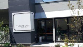 今宿おすすめのカフェ「V's FORT CAFE(ヴィーズフォートカフェ)」