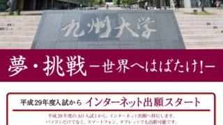 九州大学インターネット出願へ移行!紙の出願廃止へ