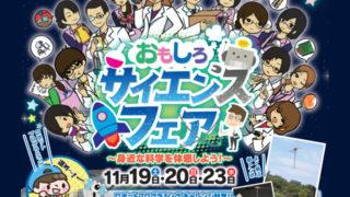 福岡の科学館イベント!「おもしろサイエンスフェア」開催