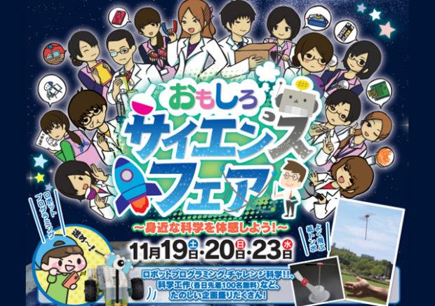出典:福岡県青少年科学館