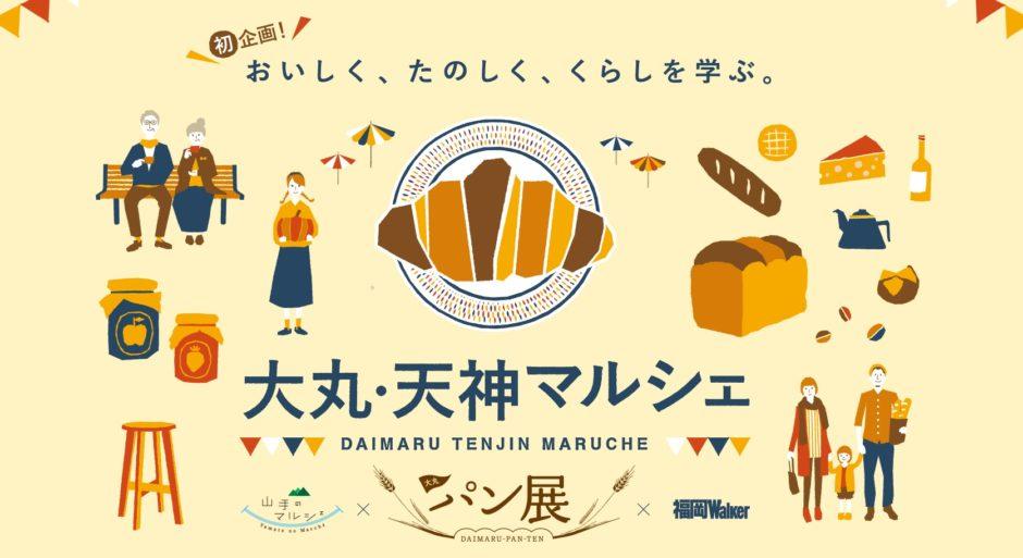 出典:http://www.daimaru.co.jp/